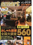 smartインテリア 2017春夏号 おしゃれ部屋全国大調査最強テクニック560