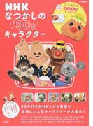 NHK なつかしの'80sキャラクター (e‐MOOK)(e‐MOOK)