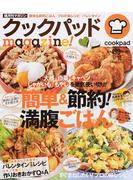 クックパッドmagazine! Vol.10 簡単&節約!満腹ごはん
