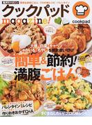 クックパッドmagazine! Vol.10 簡単&節約!満腹ごはん (TJ MOOK)