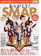 ありがとう!SMAP 空前絶後の男性アイドルの四半世紀 全国民が熱狂したスーパーアイドルのすべて!