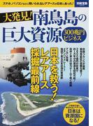 大発見!南鳥島の巨大資源300兆円ビジネス スマホ、パソコンなどに用いられるレアアースが日本にあった!