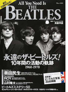 All You Need Is THE BEATLES (TJ MOOK)(TJ MOOK)