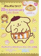 ポムポムプリン20th Anniversary Café Book