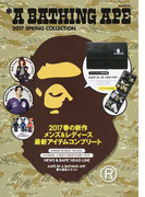 A BATHING APE 2017SPRING COLLECTION