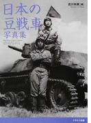 日本の豆戦車写真集 カーデンロイドから九七式軽装甲車まで