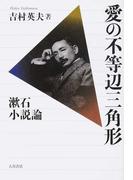 愛の不等辺三角形 漱石小説論