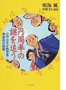 円周率の謎を追う 江戸の天才数学者・関孝和の挑戦