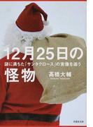12月25日の怪物 謎に満ちた「サンタクロース」の実像を追う (草思社文庫)(草思社文庫)