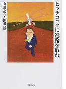 ヒッチコックに進路を取れ (草思社文庫)(草思社文庫)