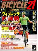BICYCLE21 2016年 12月号 [雑誌]