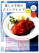 暮しの手帖のクイックレシピ 2017年 01月号 [雑誌]