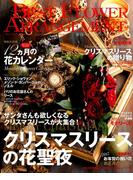 BEST FLOWER ARRANGEMENT (ベストフラワーアレンジメント) 2017年 01月号 [雑誌]