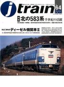 j train (ジェイトレイン) 2017年 01月号 [雑誌]