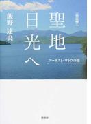 聖地日光へ アーネスト・サトウの旅 (日光学)