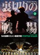 【全1-2セット】裏切りの戦場 SAS部隊イエメン暗殺作戦(竹書房文庫)