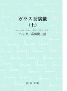 【全1-2セット】ガラス玉演戯(新潮文庫)