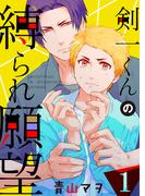 【全1-4セット】剣一くんの縛られ願望(シガリロ)