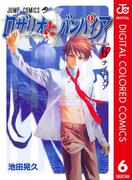 【6-10セット】ロザリオとバンパイア カラー版(ジャンプコミックスDIGITAL)