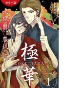 【全1-4セット】[カラー版]極華 GOKU・HANA~恋獄の龍、服従の虎(コミックノベル「yomuco」)