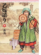 乙嫁語り 9 (BEAM COMIX)(ビームコミックス)