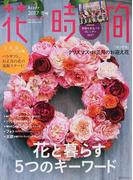 花時間 2017冬号 花と暮らす5つのキーワード (角川SSCムック)