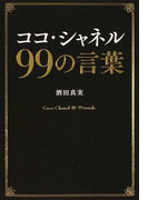 ココ・シャネル99の言葉