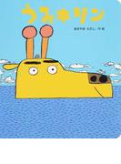 うみキリン (読みきかせ大型絵本)