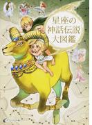星座の神話伝説大図鑑 ハンディ版