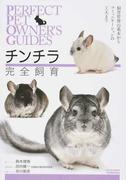 チンチラ完全飼育 飼育管理の基本からコミュニケーションの工夫まで (PERFECT PET OWNER'S GUIDES)