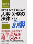 部下をもつ人のための人事・労務の法律 第6版 (日経文庫)(日経文庫)