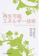 再生可能エネルギー技術