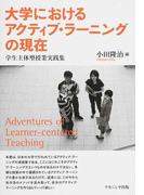 大学におけるアクティブ・ラーニングの現在 学生主体型授業実践集