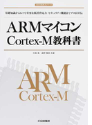 ARMマイコンCortex‐M教科書 基礎知識からIoTで重要な低消費電力/セキュリティ機能までプロが直伝