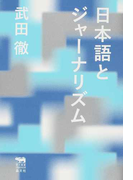 日本語とジャーナリズム (犀の教室)