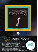 Scoremaker公式ガイドブック スキャナも活用して多様な楽譜を簡単に for Windows