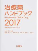 治療薬ハンドブック 薬剤選択と処方のポイント 2017