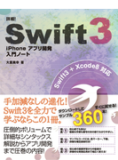 詳細!Swift 3 iPhoneアプリ開発 入門ノート Swift 3+Xcode 8対応