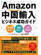 Amazon中国輸入ビジネス成功ガイド