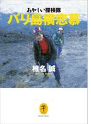 ヤマケイ文庫 あやしい探検隊 バリ島横恋慕(ヤマケイ文庫)