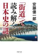 「街道」で読み解く日本史の謎(PHP文庫)