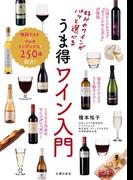 【期間限定価格】好みのワインがパッと選べる うま得ワイン入門