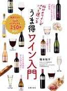 好みのワインがパッと選べる うま得ワイン入門