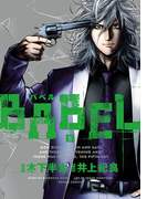 BABEL5(ヒーローズコミックス)(ヒーローズコミックス)