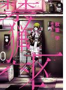 禁猟六区0(ヒーローズコミックス)(ヒーローズコミックス)