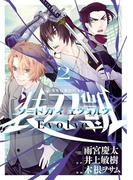 ソードガイ・ヱヴォルヴ2(ヒーローズコミックス)(ヒーローズコミックス)