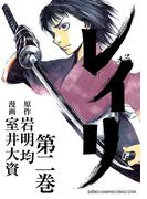 レイリ 2(少年チャンピオン・コミックス エクストラ)