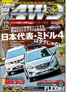 LET'S GO 4WD【レッツゴー4WD】2016年12月号(LET'S GO 4WD)