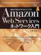 Amazon Web Servicesネットワーク入門(impress top gear)