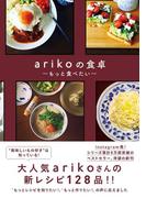 arikoの食卓 - もっと食べたい -